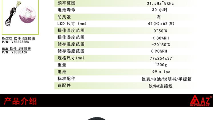 台湾衡欣 AZ8921高精度噪音计 分贝仪 声级计 噪声测试音量检测仪